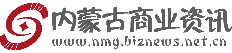 内蒙古商业资讯